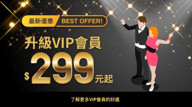 banner_VIP促銷
