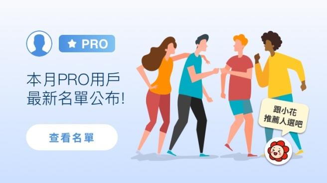 banner_PRO用戶
