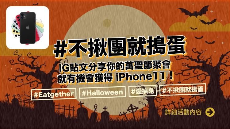 banner_萬聖節