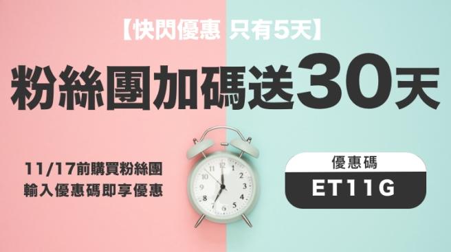 banner_粉絲團優惠30天