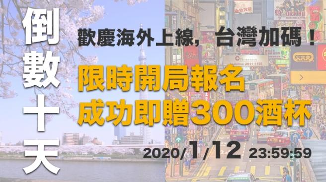 banner_港日活動0103