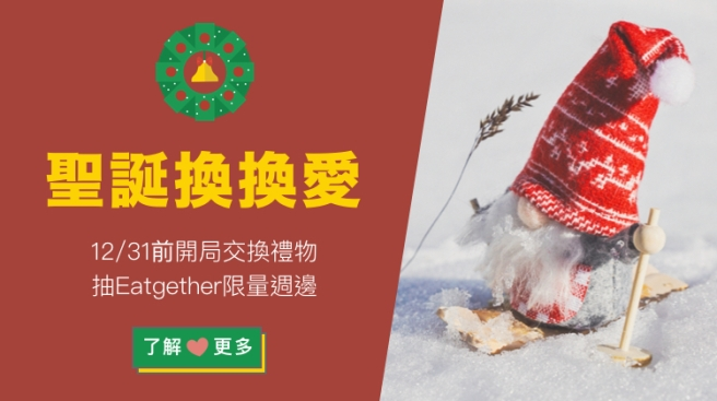 banner_聖誕換換愛1202.jpg