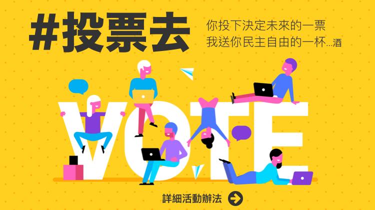 banner_投票活動0107.jpg