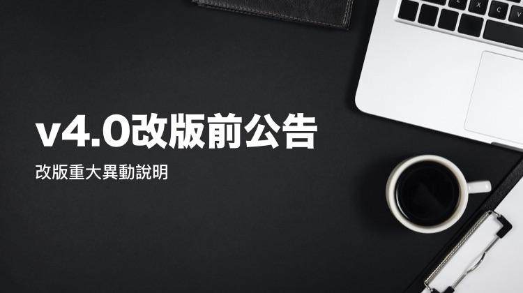 banner_改版前公告0803